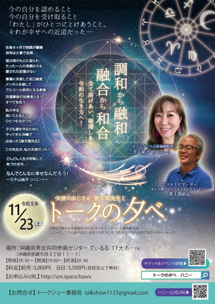 11/23(土) ハニー&普天間 コラボトークショーのお知らせ