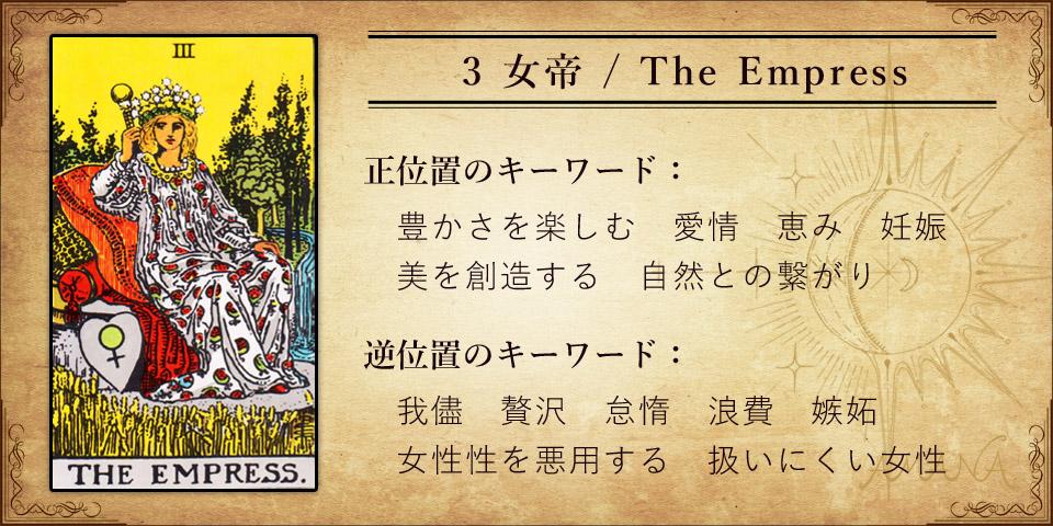 【タロットカード解説】3 女帝 / The Empress