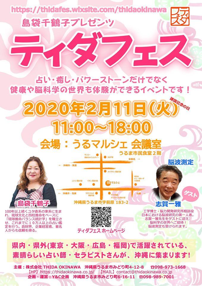 2/11(火祝) は占いイベント「ティダフェス」開催です☆ @ うるま市
