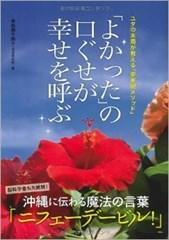 島袋千鶴子 書籍 「よかった」の口ぐせが幸せを呼ぶ