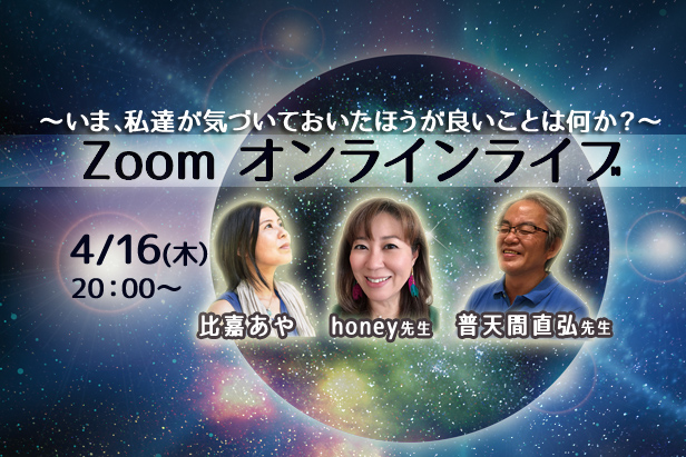 4/16(木)☆Zoomオンラインライブ☆ ~いま、私達が気づいておいたほうが良いことは何か?~
